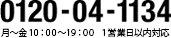 0120-04-1134