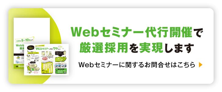 Webセミナー代行開催で厳選採用を実現します